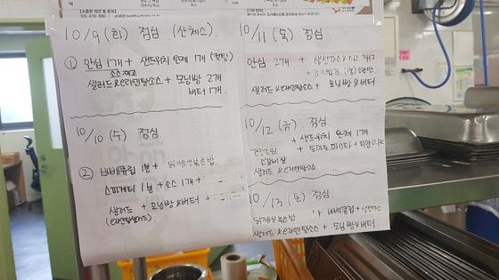 SK 강화도 2군 숙소의 산체스를 위한 특별식단. [사진 SK 와이번스]
