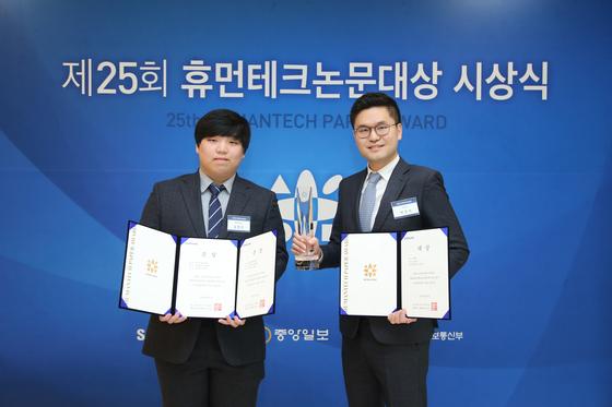 제 25회 휴먼테크논문대상에서 대상을 받은 박진석씨(오른쪽)와 은상을 받은 김영민군. [사진 삼성전자]