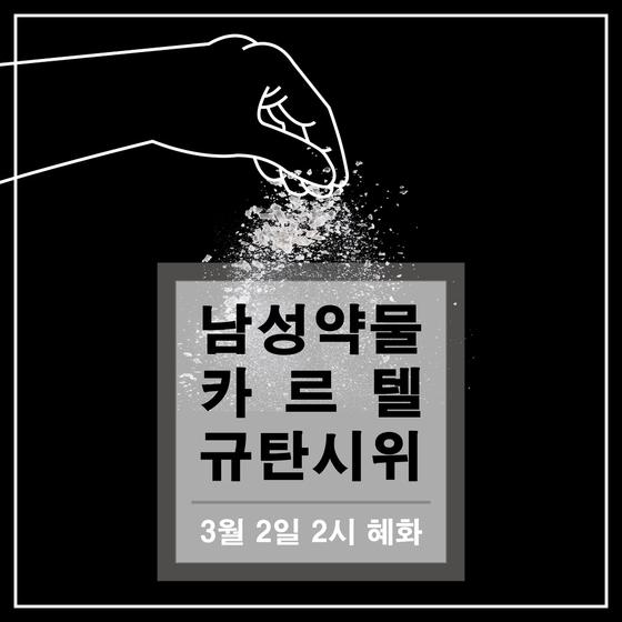 [남성약물카르텔 규탄 시위 주최측 제공=연합뉴스]