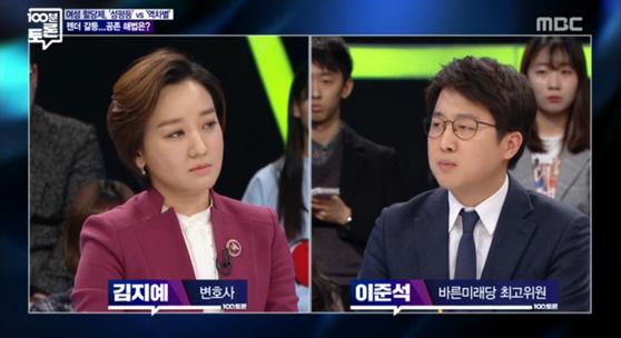 [MBC 100분 토론 ]