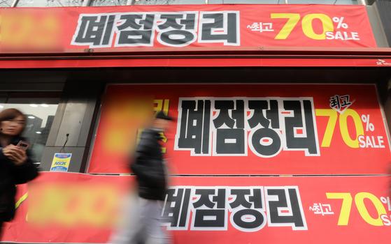 지난달 27일 오후 서울 종로구의 한 상가에 폐점정리를 알리는 현수막이 붙어 있다. [뉴스1]