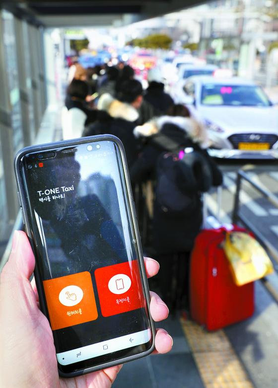 택시 호출 앱