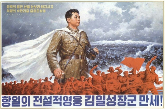 김일성의 항일투쟁에 대한 북한의 선전물
