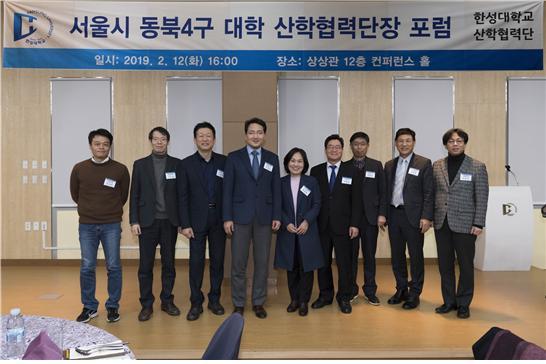 한성대, 서울시 동북4구 대학 산학협력단장 포럼 개최