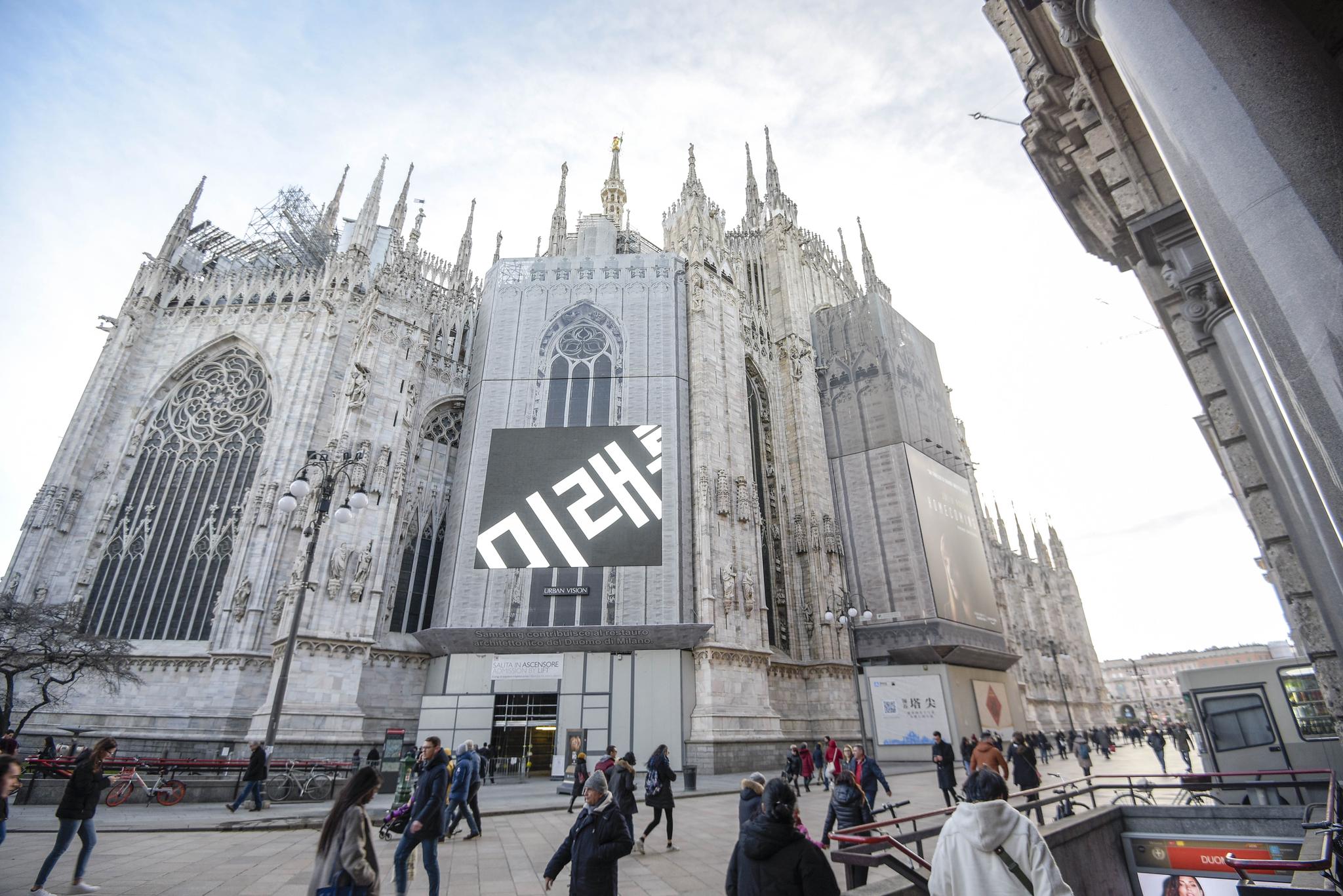 이탈리아 로마에 설치된 삼성 '미래를 펼치다' 한글 옥외광고. [사진 삼성전자]