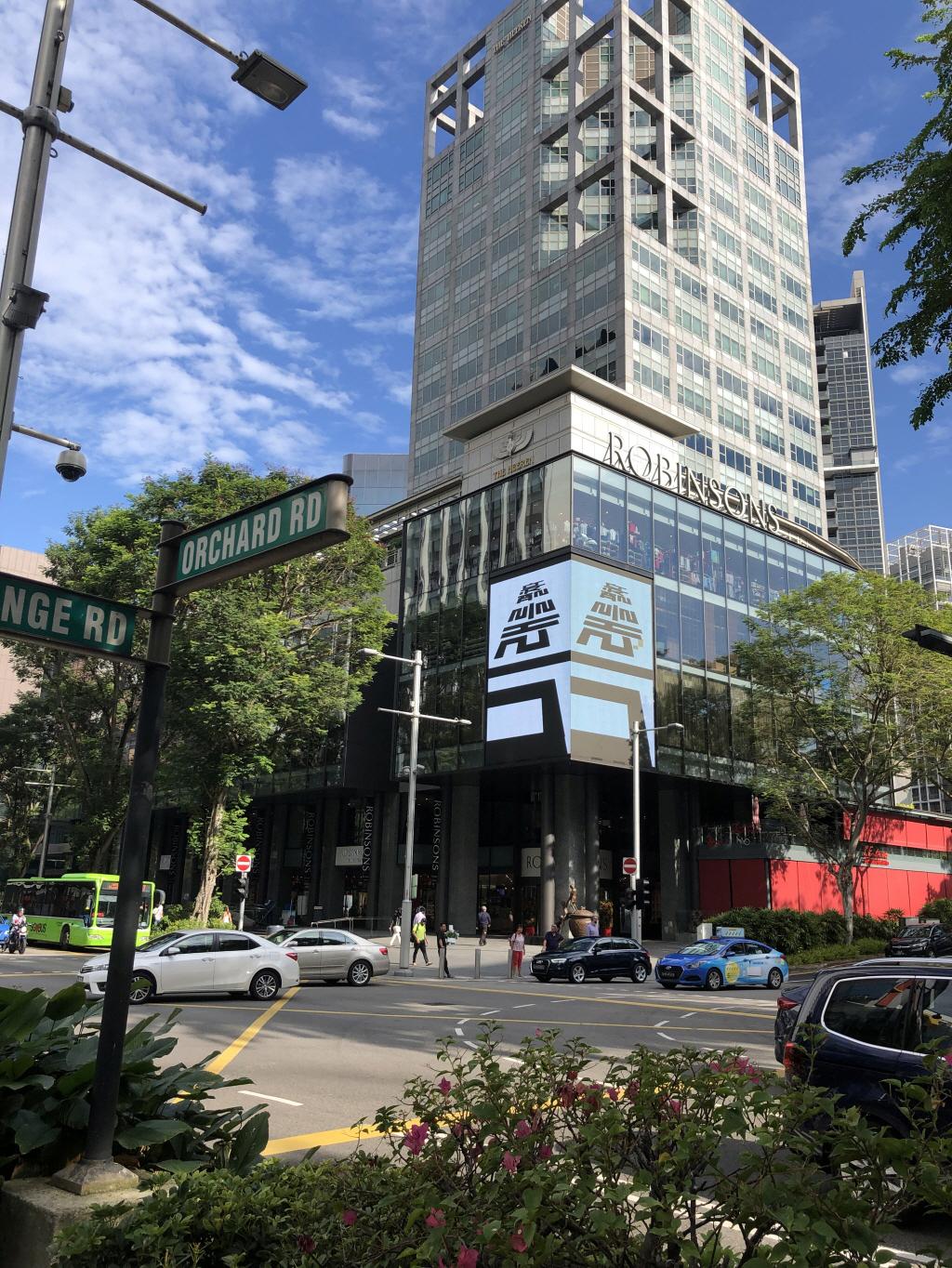 싱가포르에 설치된 삼성 '미래를 펼치다' 한글 옥외광고. [사진 삼성전자]