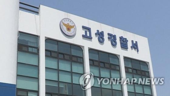 경남 고성경찰서. [연합뉴스TV 제공]