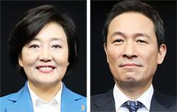 박영선(左), 우상호(右)