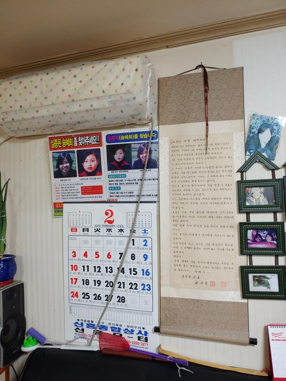 '혜희 아빠' 송길용 씨의 단칸방 한쪽 벽면에 딸을 찾는 전단이 붙어 있다. 김민욱 기자