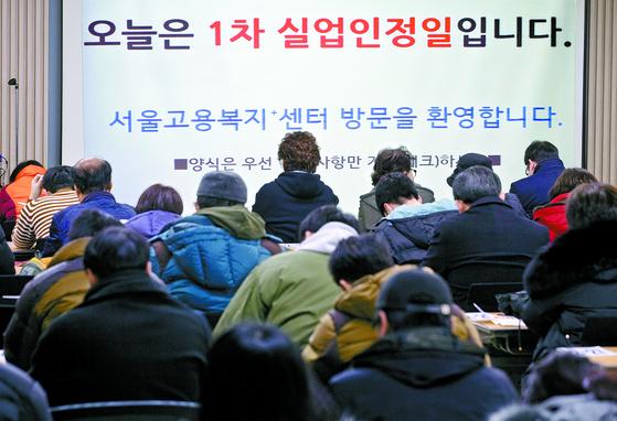 통계청은 지난달 취업자 수가 지난해 동기 대비 1만9000명 증가했지만 실업률은 4.5%로 1년 전보다 0.8%포인트 상승했다고 13일 밝혔다. 사진은 이날 서울 고용복지플러스센터 실업급여 신청자 교육장. [연합뉴스]