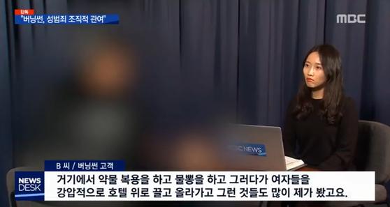 [MBC 뉴스데스크]
