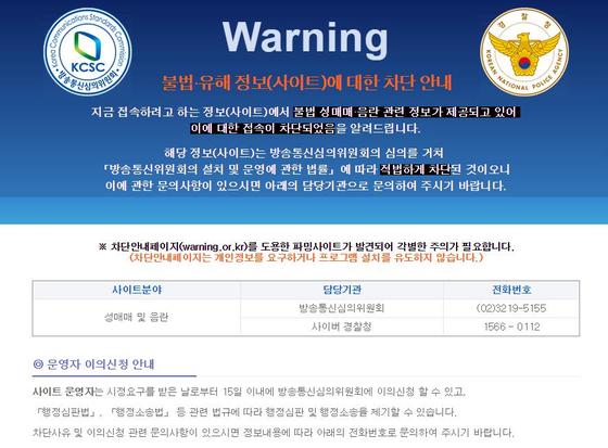 국내 인터넷서비스사업자(ISP)는 당국의 요청에 따라 11일부터 '서버네임인디케이션(SNI) 필드차단 방식'을 이용한 웹사이트 차단을 시작했다. [연합뉴스]