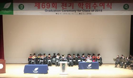 서경대학교, 2019학년도 전기 학위수여식