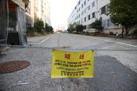 잘못 지급된 포항 지진지원금 20억원, 뒤늦게 환수 논란