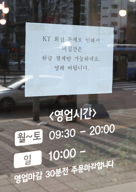 지난해 11월 서울 마포구 KT아현지사 인근 식당에 화재로 인해 통신이 중단되어 카드기를 사용할 수 없음을 알리는 문구가 붙어있다. 우상조 기자