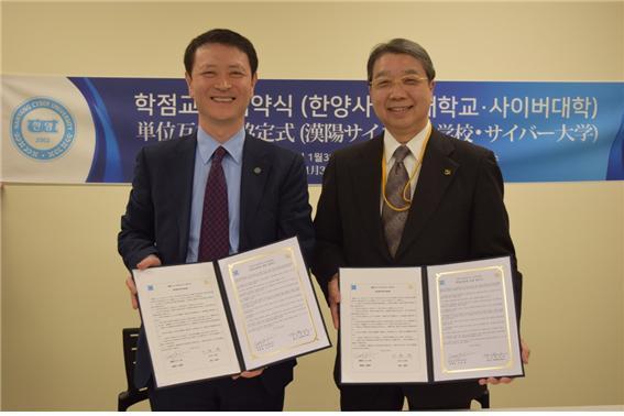 한양사이버대학교 김성제 부총장(왼쪽)과 일본 사이버대학 카와하라 히로시 학장