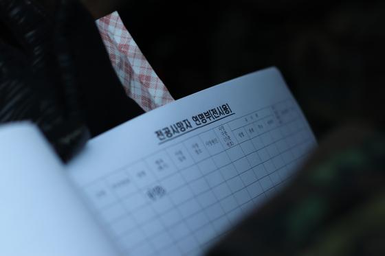 지난달 31일 강원도 인제 KCTC 훈련장. 영현 체험 중 사망자 명부도 작성하는 실전적 훈련이다. [사진 박용한]