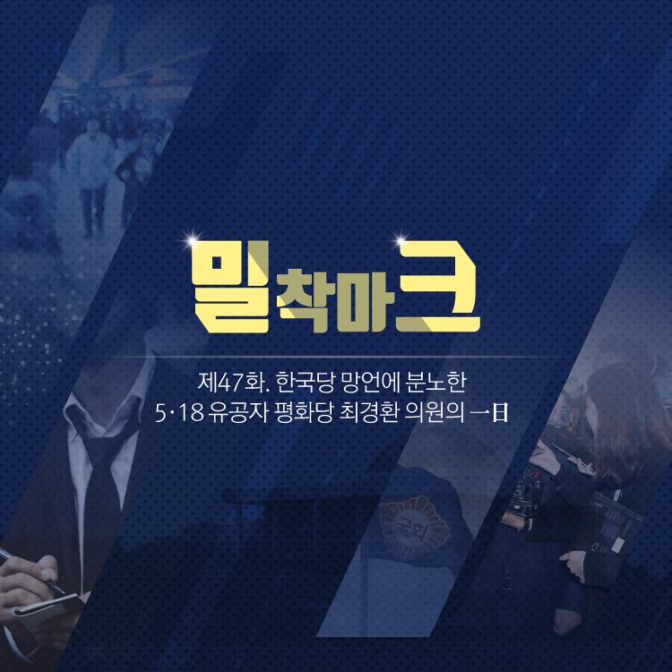 """[밀착마크]5·18 유공자 최경환 """"한국당 망언, 극우 신호탄"""""""