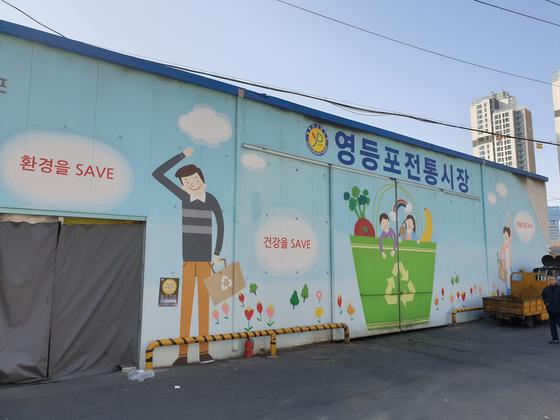 롯데마트로부터 받은 상생기금으로 상인회가 새로 그린 적환장 벽화. 이병준 기자