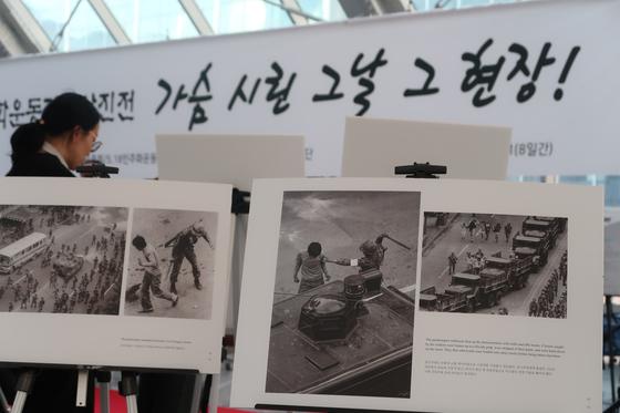 14일 국회 의원회관에서 열린 5ㆍ18민주화운동 기념 사진전. 윤성민 기자