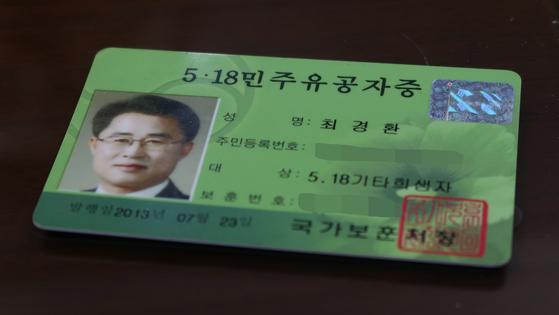 최경환 의원의 5ㆍ18민주유공자증. 윤성민 기자
