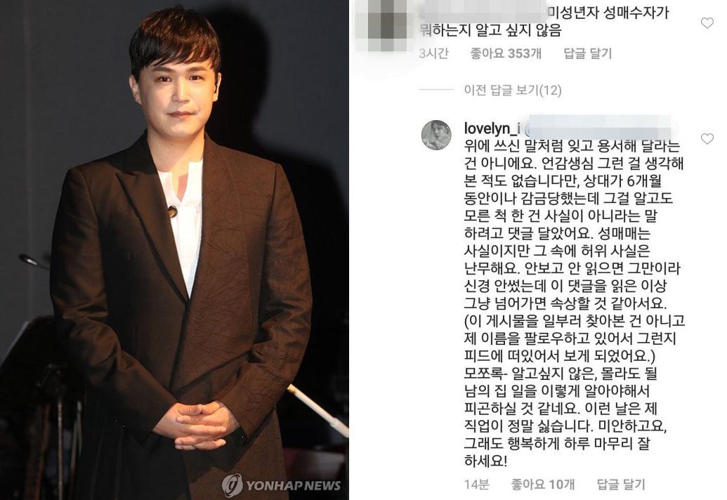 가수 이수(왼쪽), 아내 린이 남긴 댓글. [연합뉴스, 페이스북]