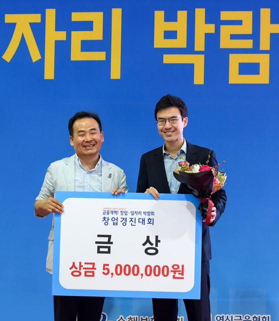 2016년 열린 창업경진대회에서 금상을 수상한 모인. 우측이 모인의 서일석 대표. [사진 모인]