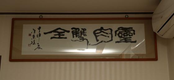 손흥도 교무의 진료실에는 '영육쌍전'이라는 글귀가 걸려 있다. 몸과 마음이 서로 응하고, 서로 온전해야 한다는 뜻이다. 김상선 기자