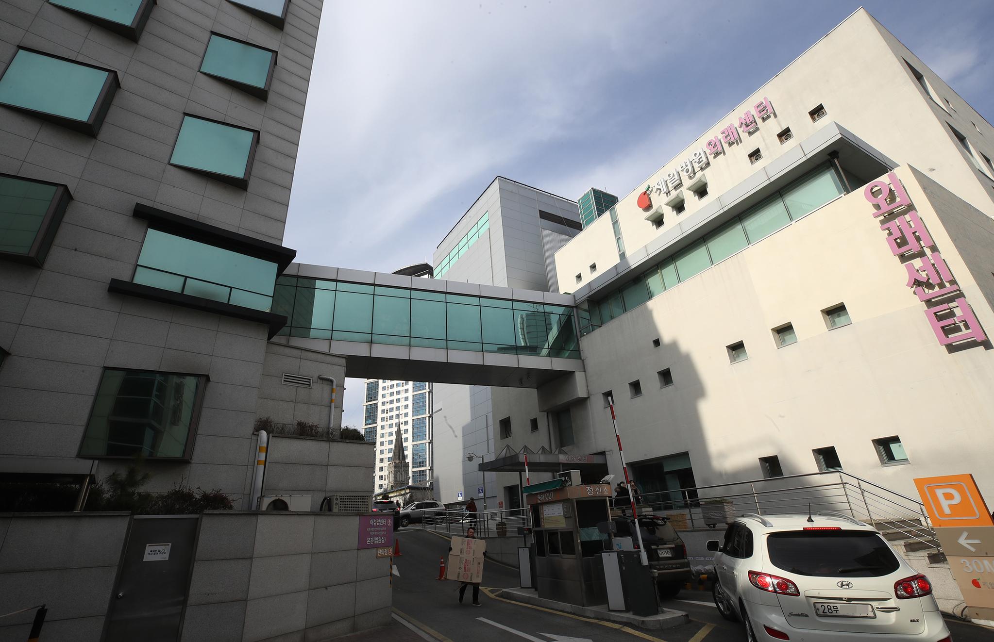 """""""제일병원, 오늘 외래진료 재개…분만시술·입원은 3월 이후"""""""