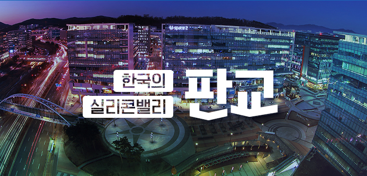 [한국의 실리콘밸리, 판교]판교 교통지옥, 밤 11시에도 다니는 셔틀버스가 해결해주마