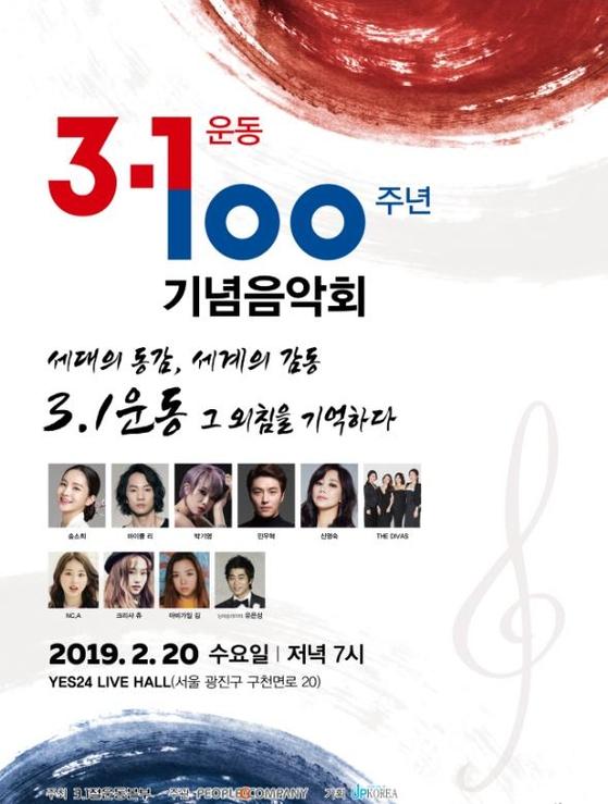 3.1운동 100주년 기념 음악회 포스터(출처=피플G컨퍼니)