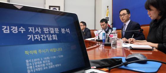 민주당, 전문가 주장 근거로 김경수 판결 비판…내용 보니