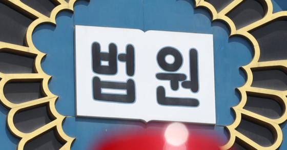 """""""서울시장 만나겠다…"""" 박원순 자택서 난동 부린 40대 징역형"""