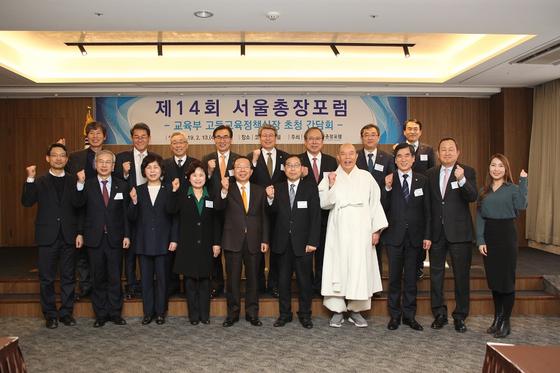 제14회 서울총장포럼, 교육부 고등교육정책실장 초청 간담회 개최