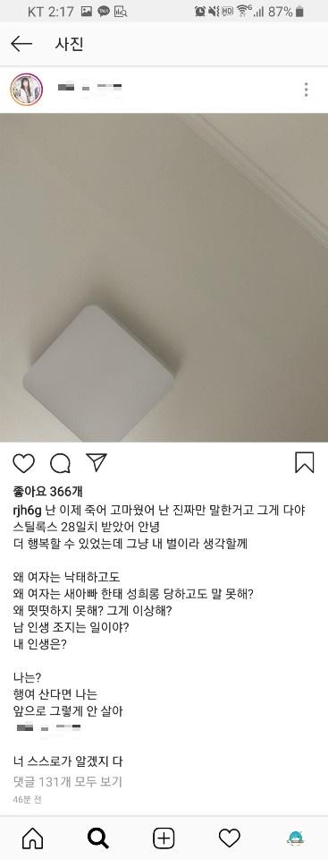 레이싱모델로 유명한 류지혜씨가 자신의 SNS에 자살을 암시하는 글을 올렸다. [온라인 캡처]