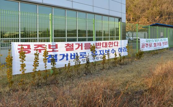 공주보 주변에 보 철거 반대요구 플래카드가 걸려 있다. 프리랜서 김성태