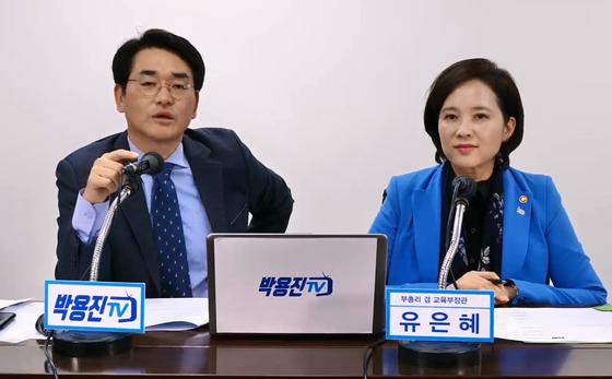 유은혜 부총리 유튜브 생방 출연 한유총 집회 엄정 대응