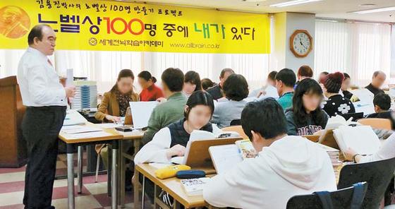 김용진 박사는 바쁜 직장인을 위해 주말반을 개설하고 초고속 전뇌학습법을 전수한다.