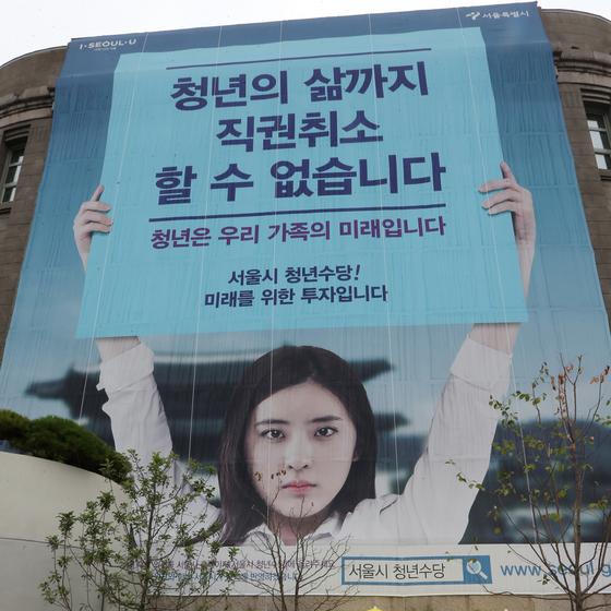 서울시가 2016년 6월 서울도서관 외벽에 걸어 둔 현수막. 청년수당의 필요성을 강조하고 있다. [중앙포토]