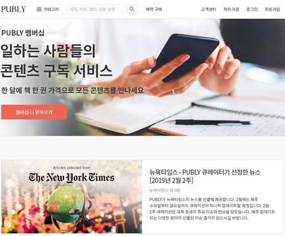 온라인 구독 서비스로 젊은 층에 인기 있는 국내 콘텐트 스타트업 '퍼블리'가 38억원의 투자를 유치했다고 19일 밝혔다. 이 회사는 한 달에 2만1900원을 내면 플랫폼에 있는 1400여 개의 콘텐트를 무제한으로 읽을 수 있다. [퍼블리]