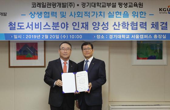 경기대·코레일관광개발 업무협약 체결