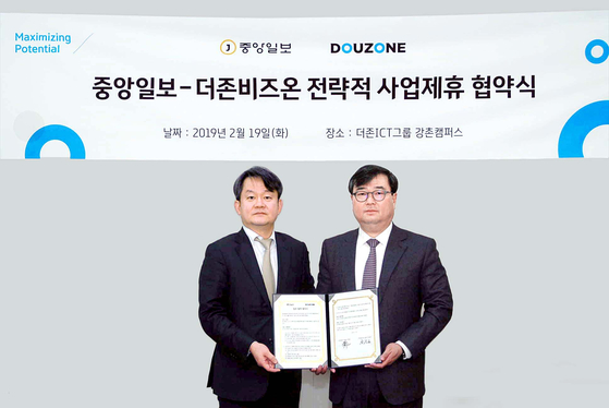 중앙일보·더존비즈온 사업제휴 협약