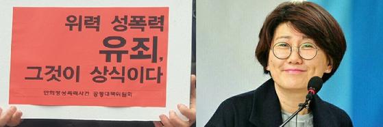 안희정성폭력사건 공동대책위원회의 피켓(왼쪽)과 민주원씨(오른쪽). [중앙일보]