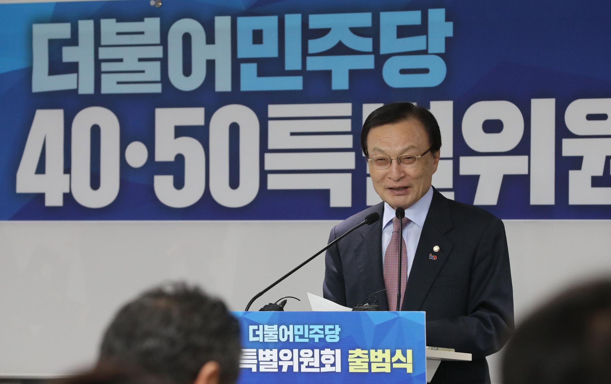 더불어민주당 이해찬 대표가 21일 서울 여의도 당사에서 열린 40·50특별위원회 출범식에서 축사를 하고 있다. [연합뉴스]