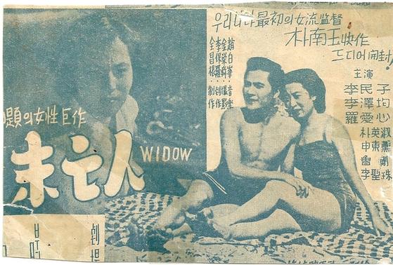 한국 최초 여성 감독인 박남옥 감독의 영화, '미망인'. 한국전쟁에서 남편을 잃은 한 여성의 욕망과 좌절을 담아냈다. 영화는 1950년대 배경과 어떠한 형태로든 경제 활동을 시작한 한국여성의 삶을 첨예하고 입체적으로 그려냈다. [사진 한국영화데이터베이스 홈페이지]