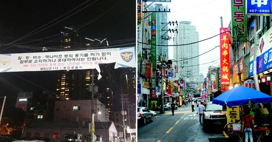 [팩트체크] 칼·창 휴대금지 중국 동포 동네의 현수막 진실