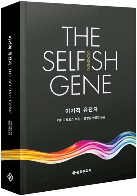 리처드 도킨스의 『이기적 유전자』의 40주년 기념판이 출간됐다. 다윈의 적자생존과 자연선택이라는 개념을 유전자 단위로 끌어내려 진화를 설명했다. [사진 을유문화사]