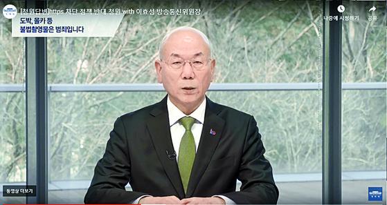 """이효성 방통위원장 """"불법 도박·몰카는 차단해야…소통 부족은 송구"""""""