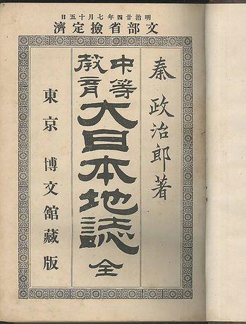 1890년에 초판이 나온 일본 지리교과서. 오른쪽에 저자인 하타 세이지로를 적고, 위쪽에 문부성 검정을 받았다고 명기했다. [한철호 교수=연합뉴스]
