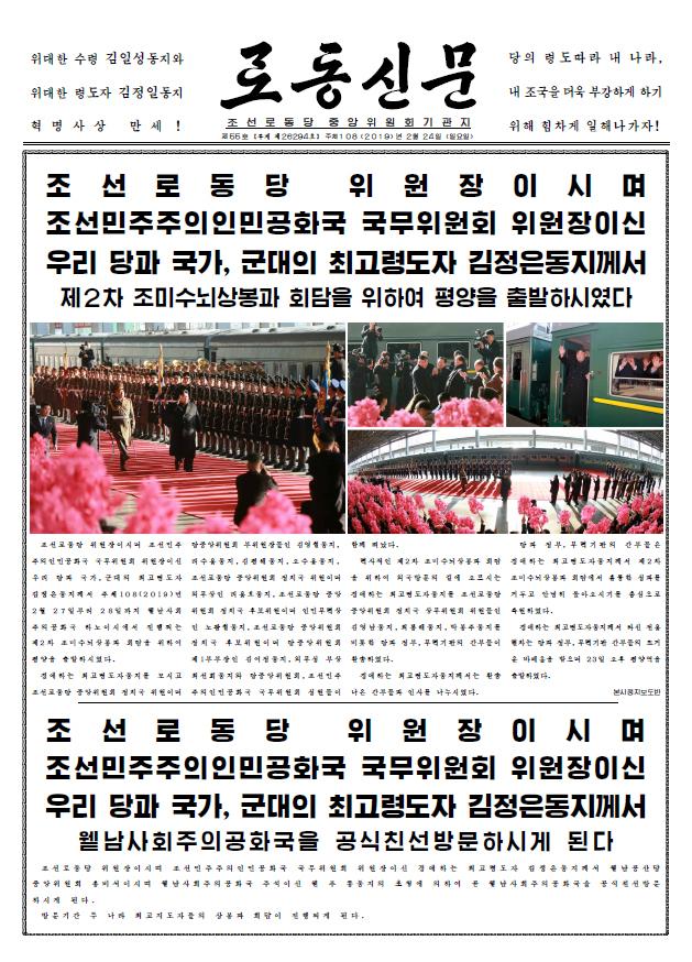 북한 노동당 기관지 노동신문은 24일 김정은 국무위원장이 제2차 북미정상회담이 열릴 베트남 하노이로 출발했다는 기사를 사진과 함께 1면에 게재했다. [노동신문]